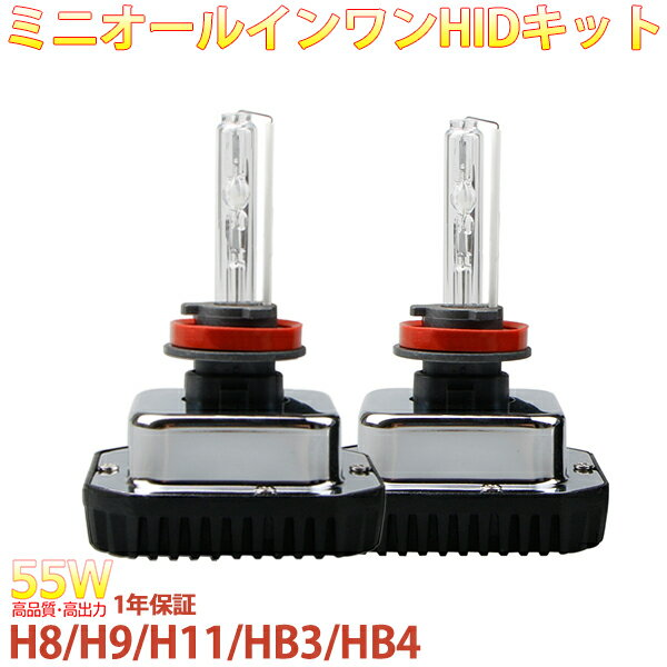 【激安】!55W一体型 HIDキット 最新式mini オールインワン hid 一体型 hidキット HB3/HB4/H8/H11 hid フォグランプ HID(キセノン)ヘッドライト6000K/8000K hid mini55w 10000p