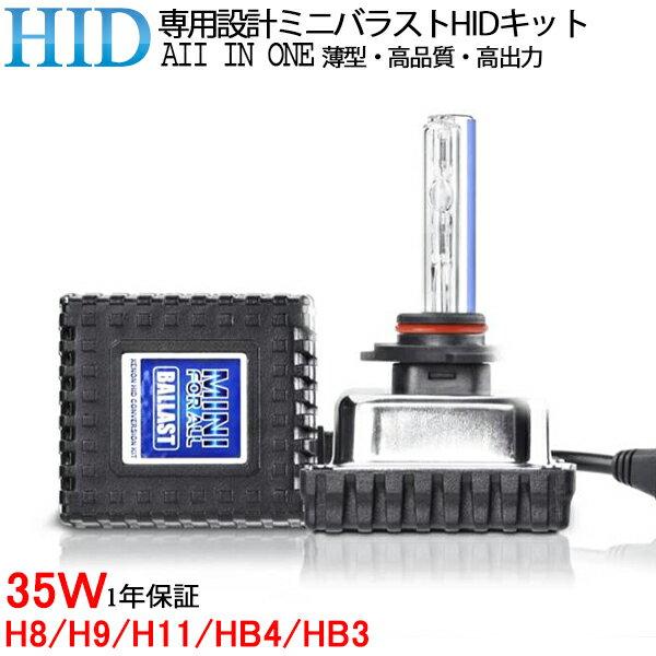 35W一体型 HIDキット 最新式mini オールインワン hid 一体型 hidキット HB3/HB4/H8/H11 hid フォグランプ HID(キセノン)ヘッドライト hid h11 一体型 mini35w MRS mras20