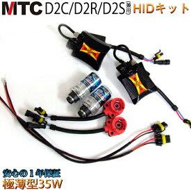 【送料無料】MTC製 HIDヘッドライト D2C/D2R/D2S 35W 薄型 HIDキット 極薄高輝度 1年保障