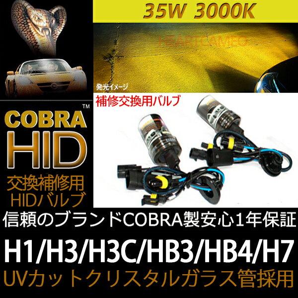 信頼のブランドCOBRA製 高品質 HIDバルブ H1,H3,H3C,H8,H11,HB3(9005),HB4(9006) 35W純正交換用 3000K/UVカット/12V/24V用/ヘッドライトとフォグランプに!安心1年保証付 hidpartbulbco300035w