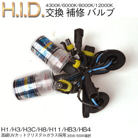 【送料無料】交換補修HIDバH1.H3.H3C.H7.H11.HB3.HB4 35W/55W 4300k/6000k/8000k/12000k hidpartbulbss sale123