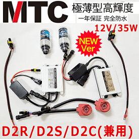 【送料無料】次世代 MTC製 HIDヘッドライト D2C/D2R/D2S 35W 薄型 HIDキット 極薄高輝度 1年保障