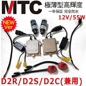 【送料無料】瞬間点灯 MTC製 HIDヘッドライト D2C/D2R/D2S 55W 薄型 HIDキット 極薄高輝度 1年保障
