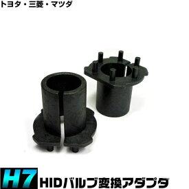 H7 バルブアダプター(ソケット・スペーサー)2個セットトヨタ トレノ AE110 / AE111系 IZ054 マツダ ロードスター NC系 固定 IZ054