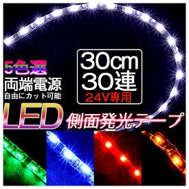 側面発光 30cm×30LED 2本セット LEDテープ極細5 LEDテープ 24V テープLED 防水タイプ 色選択可 防水 高輝度 カット可 代引きの場合別途送料500円頂きます ledtape24v