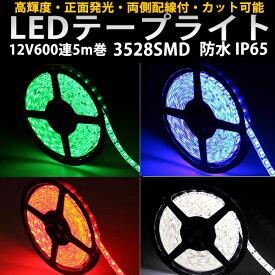 両側配線!LEDテープ12V用5M巻600連 超高輝度/基盤白・黒白/赤/オレンジ/グリーン/レッド/ブルー防水 ledtape12v sale123