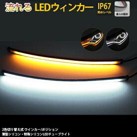 薄型シリコン 流れる LED ウインカー シーケンシャル 45cm 2本 超高輝度チップ 108発 簡単取付 LEDテープライト アンバー オレンジ 12V ledtape12v new12356
