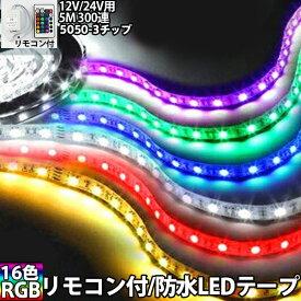 送料無料 綺麗発光 高輝度 調光器、リモコン付 防水 RGB LEDテープ12V/24v用 5M 豪華300連/16色/自由にカット可 ledtapeRGB SPP6