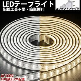 ledテープ 100v 家庭用ACアダプター 180SMD/M 10m セット 送料無料 防水 仕様 ledテープ 二列式 強力 簡単設置 明るい おしゃれ 長持ち 白 電球色 ブルー 間接照明 カウンタ照明 棚下照明 ショーケース ledテープライト ライトアップ