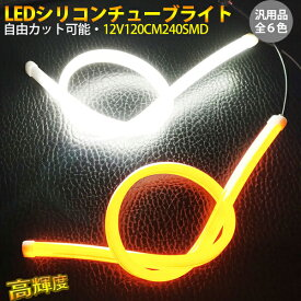 送料無料 強力発光/やわらか設計 ハイパー LEDテープライトデイライト パーツ シリコンチュ ヘッドライト アイライン ストリップチューブ シリコンチューブライト正面発光 全7色 120CM240SMD 2本セット ledtape12v new12356
