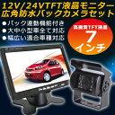 激安 12V/24V兼用 広角防水バックカメラ+高画質7インチTFT液晶モニター 豪華セットbackset1224