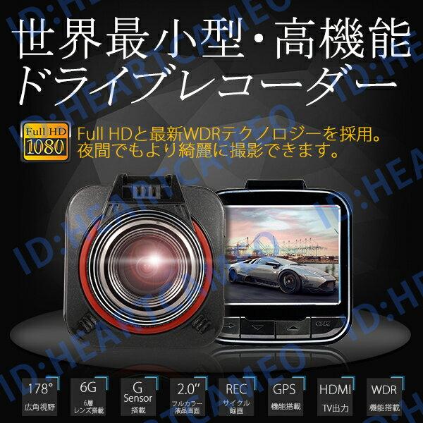 対角178°12V/24両対応 【GPS対応】超小型 世界最小クラス 高画質 Full HD ドライブレコーダー 2.0インチ Gセンサー搭載 簡単取付 高画質 車載カメラ 1年保証 バックモニター driverecorder