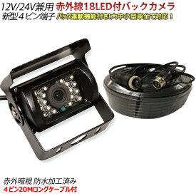 新型一体型バックカメラ 24V対応 角型 赤外線搭載 角度調整可能 車載用バックカメラ 自動暗視切り替【20mケーブル付】トラック 大型車 12V・24V対応 backcamera1224