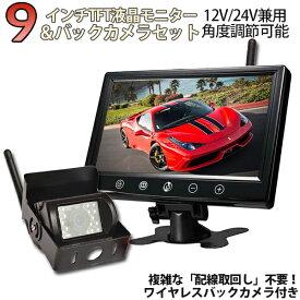 ポイント20倍 ワイヤレス 9インチモニターバックカメラ セット 大型車・トラックにも最適!周波数 2.4GHz 赤外線暗視機能付 バック モニター/バックカメラ 12V/24V バックモニター バックカメラ モニター セットバックカメラ セット backset1224 MRS new12356