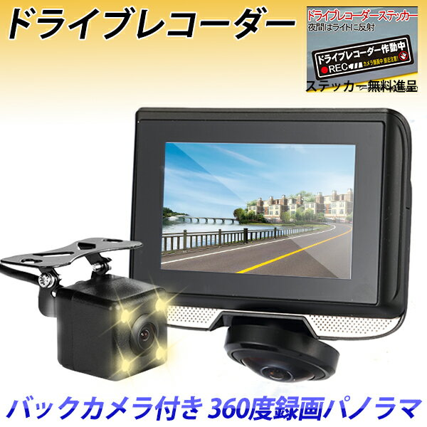 360度 ドライブレコーダー12V用 4.5インチタッチパネル液晶搭載 高画質 車載カメラ常時録画/前方後方同時録画 バック連動 1年保証 全方向撮影 ステッカー無料進呈