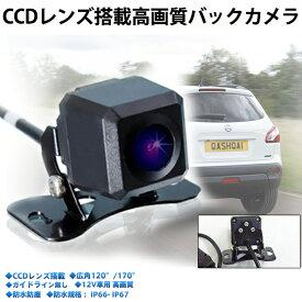 CCDレンズ搭載 高画質バックカメラ 汎用車載カメラ 角型カメラ ガイド有無/正・鏡像/角度 調整可 小型カメラ ガイドラインなし backcameraccd