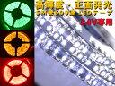 両側配線 LEDテープ24V用5M巻600連 超高輝度/基盤白・黒白/赤/オレンジ/グリーン/レッド/ブルー防水 ledtape24v