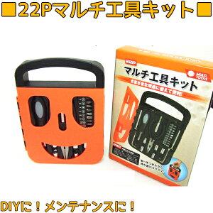 マルチ工具キット(ブリスター) DIY用品 工具セット 工具