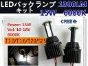 CREE製ハイパワーLEDバックランプキットT10(T16)/T20(3156/7440s)/片側15W/1300LM backlampledcree