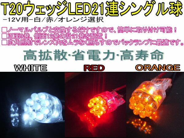 【メール便送無】T20ウェッジLED21連シングル球 有極性テールランプ コーナーリングランプに 白/赤/オレンジ 2個セット ledbulbT20