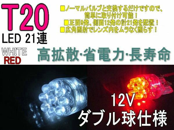 【メール便送無】T20 LED21連ダブル球 テールランプ 有極性 ブレーキランプ ストップランプに 白/赤/オレンジ 2個セット ledbulbT20 sale123