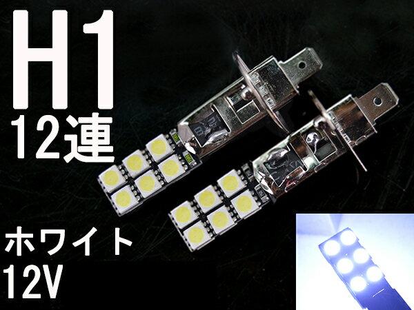送料無料◆高輝度 フォグランプ用◆12V LED H1高輝度12連白 2個 ledbulbh1