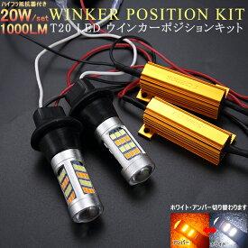 【抵抗付き・ピンチ部違い】T20 LEDウィンカー ポジションキット ホワイト/アンバー ダブル球 プラーON1000LM/42SMD 10系 20系アルファード ヴェルファイア ハイエース200系 C-HR 42SMD カbacklamphid 904ss