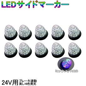 トラック LEDサイドマーカー 24V 丸型 スモールブレーキ ウインカー 連動 16LED 10個セット 16色発光 社外品 new12356