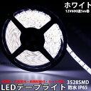 両側配線!LEDテープ12V用5M巻600連 超高輝度/基盤白・黒/防水 ledtape12v