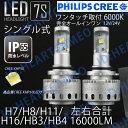 純正CREE XHP50 LEDチップ採用 ワンタッチ LEDヘッドライト完全オールインワン H7/H8/H11/H16/HB3/HB4 切替 超爆光 合…