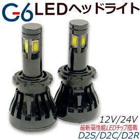 ポイント20 新型高輝度LEDチップ採用 四面発光 LEDヘッドライトLEDヘッドランプ オールインワン D2R D2C D2S LEDバルブ 大光量 2灯分合計9800lm/96W 1年保証 6000K ledkitD2G6