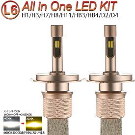 悪天候でも安心 新型色温度切替 ソールCSP LEDヘッドライトフォグランプ H1 H3 H7 H8 H11 HB4 HB3 D2R D2S D2C D4R D4S D4C ヒートリボン式 ワーニングキャンセラー内蔵 合計6000LM 6000K/3000K エロー ホワイト 1年保証 ledkitX6SS LEDHL10