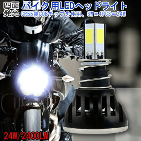 DC 直流 12V h4 バイク用 LEDヘッドライト H4/H4R1 PH7 PH8 hi/lo 対応 24W COB四面発光 3000k/6000k Ninja250SL WR250X ZZR250 シグナスX SE-44J マジェスティsg03j SRX600 SE44J ZZ-R100 MF08後期 CBR150 リトルカブ リード125 MT-07 AF77 ledkitbikecob