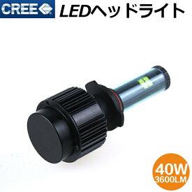 【爆光COBRA製】両面発光 CREE-XM-Lチップ搭載 LEDヘッドライト一体型 3600lm/40W H11/HB4/H7/psx26W/psx24W 3年保証 ledkitcoddss