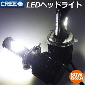 爆光 高級ブランドCOBRA USA CREE-XT-E LED一体型 ヘッドライトH4hi/lo/H13 Hi/lo/HB5 Hi/Lo 80W/4500LM 5000K/6000K/8000K ledkitcobbh4