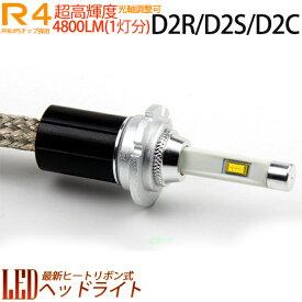 高性能LEDチップ搭載 新型両面発光 ヒートリボン式 LEDヘッドライト フォグ LEDバルブ 12V/24V D2R D2C D2S 兼用 大光量合計9600LM 6000K 1年保障 CANBUS付 LEDKITH1 SP12