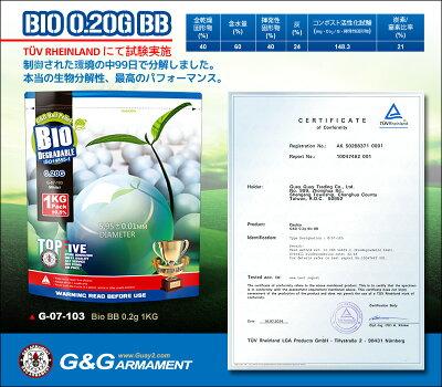 G&G精密バイオBB弾白0.25g1Kg4000発入(生分解性)