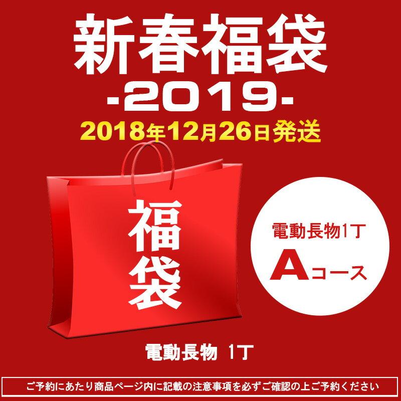 【予約】2019新春 HTGミリタリー福袋Aコース 電動長物 1丁 [当店からの発送日:12月26日]