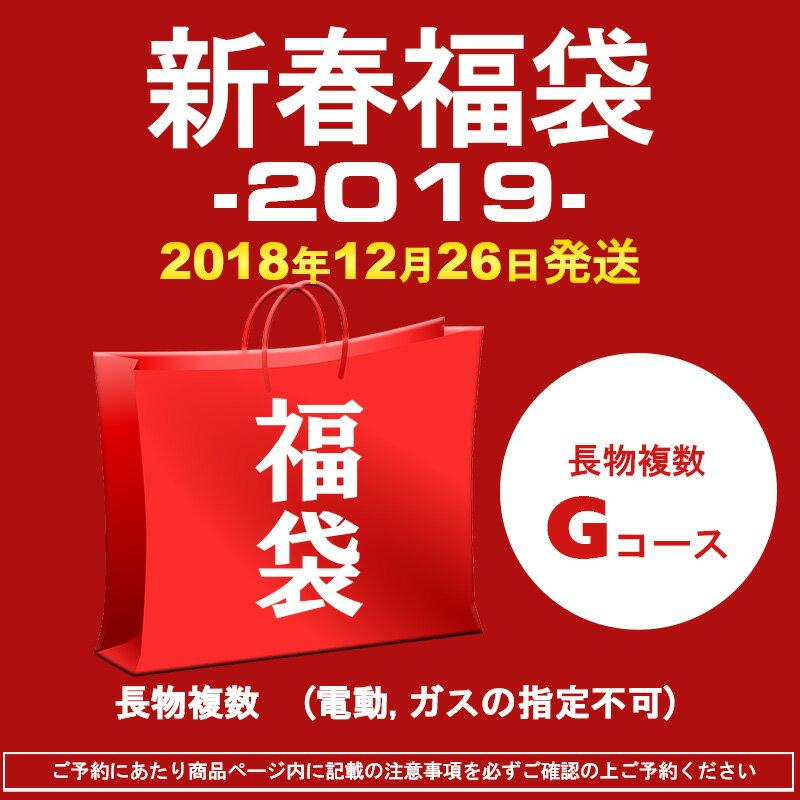【予約】2019新春 HTGミリタリー福袋Gコース 長物複数 [当店からの発送日:12月26日]