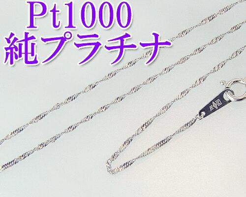 純プラチナネックレスチェーンスクリュー42cmPt1000(Pt999)【送料無料】【レディース,激安,特価,通販】