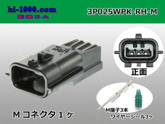 Yazaki 025 water-resistant RH 3-pin M connectors / 3P025WPK-RH-M