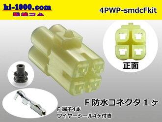4 P방수 SMDC 메스 커플러 킷/4 PWP-Fkit