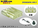 住友電装製HM防水シリーズ3極Fコネクタ(端子付)/3P090WPK-HM-F
