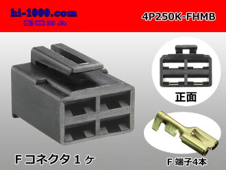 250 type 4P female terminal side coupler F250/4P250K-FHMB