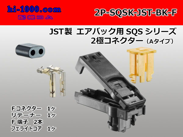 JST製エアバッグ用2極コネクタセット(Aタイプ)黒色
