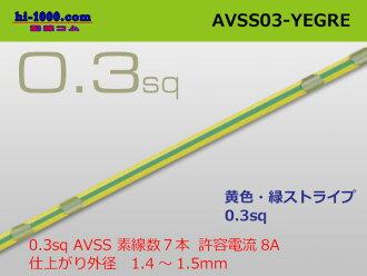 AVSS0.3住友电线黄色/绿/AVSS03-YEGRE