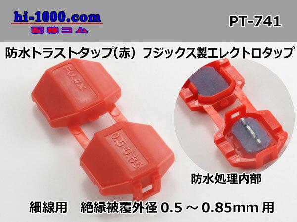 (赤)防水トラストタップ(フジックス製エレクトロタップ)/PT-741
