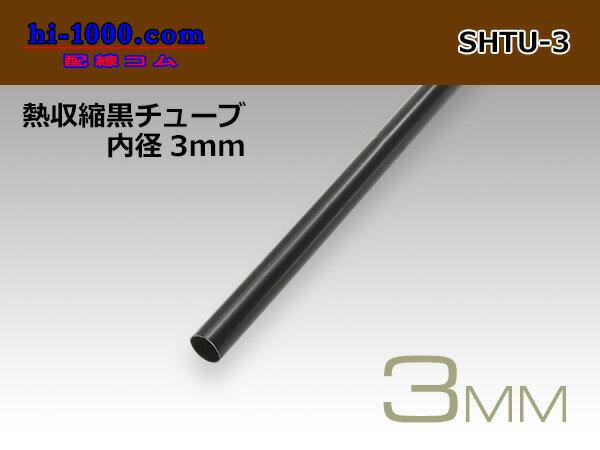 熱収縮黒チューブ(直径3mm長さ1m)/SHTU-3