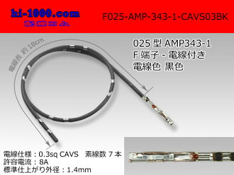 /F025-AMP-343-1-CAVS03BK with the fs3gm F025-AMP-343-1-CAVS0.3 black electric wire