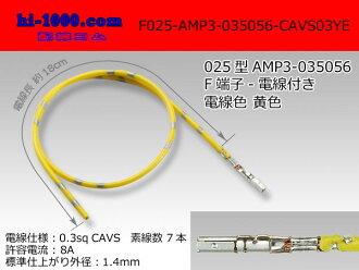 025 형식 AMP 제 0.64-3 여성 단자 비 방수 035056-CAVS0.3 노란색 전선 된/F025-AMP3-035056-CAVS03YE